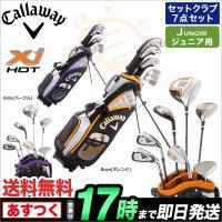 キャロウェイ ゴルフ Callaway【送料無料】ジュニアゴルファーをサポートする日本仕様のセットク...