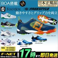【送料無料】人気 FootJoy フットジョイ ゴルフシューズ FREE  STYLE Boa フリ...