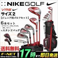 NIKEGOLF ナイキゴルフ VR_S 子供用ゴルフクラブフルセット クラブ+スタンドバッグ キッ...