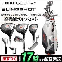 【あすつく】【ゴルフクラブ】日本仕様 NIKEGOLF ナイキゴルフ クラブ11本(#1W、#3W、...