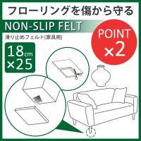 ■特長 ・テーブルやソファ等の底面に取り付けることにより、フローリングをキズから守り、ズレを防止しま...
