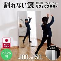 割れない鏡 鏡 高精細 全身鏡 フィルムミラー ワイド姿見 100×150cm 壁掛け 立掛け ミラー 鏡 リフェクス REFEX NRM-1 カスタマイズ可