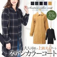 「大人可愛い 上級美人コート」 きれいめデザインが大人のカジュアルに使いやすく、 ベーシックなステン...