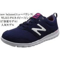 【母の日のプレゼントにも最適】[ニューバランス] new balance NB WL315 トラベル...