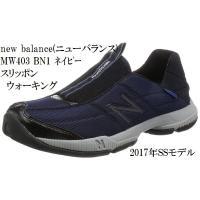 [ニューバランス] new balance NB MW403 2E トラベルウォーキング スリッポン...