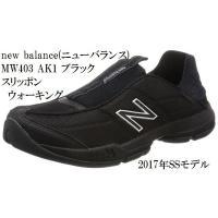 new balance NB MW403 [ニューバランス] 2E トラベルウォーキング スリッポン...