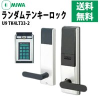 MIWA(美和ロック) U9 TK4LT-33-2 ランダムテンキーロック  ・MIWAロック製 電...