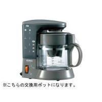 象印のコーヒーメーカー「EC-TB40 ハーフブラウン」の交換用ガラス容器です。 品番:JAGECT...