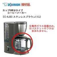 象印のコーヒーメーカー「EC-AJ60-XJ」の交換用ガラス容器です。 品番:JAGECAJ-XJ ...