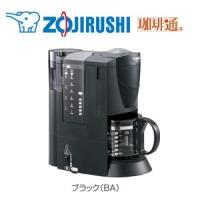 象印ミル付きコーヒーメーカー EC-VL60。EC-VJ60の後継機です。 品番:EC-VL60 容...