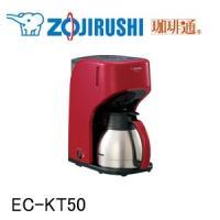 1〜5杯タイプの象印製コーヒーメーカー、EC-KT50シリーズ。レッド。真空二重瓶(まほうびん構造)...