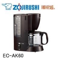 1〜6杯タイプの象印製コーヒーメーカー、EC-AK60シリーズ。コーヒーの濃さがお好みで調節できます...