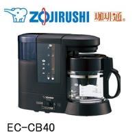 1〜4杯タイプの象印製ミル付きコーヒーメーカー、EC-CB40シリーズ。ミル付きでお得!挽きたてのコ...