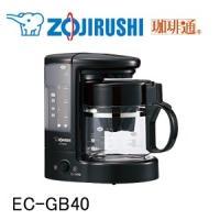 1〜4杯タイプの象印製コーヒーメーカー、EC-GB40シリーズ。便利な外せる水タンク式なのでお手入れ...