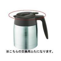 メリタ コーヒーメーカー「JCM-561/TD」のポット用ふたです。 対応機種:JCM-561/TD