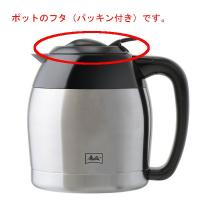 メリタ コーヒーメーカー「JCM-1031」のポット用ふたです。 対応機種:JCM-1031