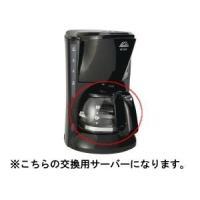 カリタ製コーヒーメーカー「EC-650」のサーバー(フタ付)です。 対応機種:カリタ EC-650 ...