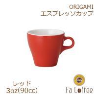 ORIGAMI 3oz Espresso Cup レッド