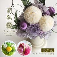 デザイン仏花 菊鞠 (こちらの商品には花器は付属致しません。)  ・日本製   ・色:イエロー/ピン...