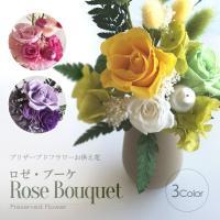デザイン仏花 ロゼ・ブーケ (こちらの商品には花器は付属致しません。)  ・日本製   ・色:イエロ...