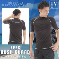 ZEES 嬉しいサイズバリエーションが豊富な半袖ラッシュガード サイズを改良し普段着用のサイズで着れ...
