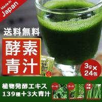 青汁 酵素 500ポイント消化 139種の酵素  おいしい酵素青汁 フルーツ ダイエット 国産 大葉若葉 置き換えダイエット 抹茶風味