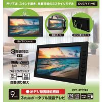 9インチ地デジ録画機能搭載 3styleポータブル液晶テレビ