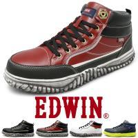 安全靴 メンズ スニーカー セーフティーシューズ EDWIN エドウィン 先芯 軽い 軽量 ブランド かっこいい おしゃれ 反射材 ハイesm102