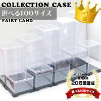 フィギュアケース 人形ケース コレクションケース  幅15cm×奥行15cm×高16cm