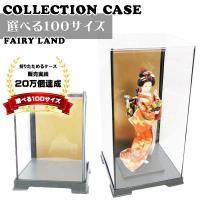 コレクションケース フィギュアケース 人形ケース 背面金張り仕様 W18cm×D18cm×H20cm...