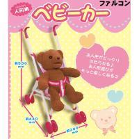 かわいいピンクカラーのベビーカー♪  お人形遊びが楽しくなる♪  サイズ / 約高さ55×奥行き44...