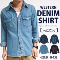 ■商品説明 アメカジ王道のウェスタンデニムシャツ。 着込んでいくうちに自分だけの一枚に成長する魅力は...