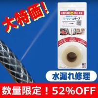 配管、ホース、電線などの水漏れ補修・絶縁が出来るゴム状テープ
