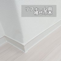 上から貼るだけなので、面倒な施工は不要でDIY壁リフォーム/壁リノベーション