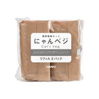 ハリオグラス 猫草栽培キット にゃんベジリフィル2P(60800521)