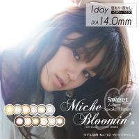★ポイント15倍  全14色!紗栄子さんイメージモデルの大人気1dayカラコン!!  ■販売名:ミッ...