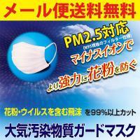 花粉、PM2.5対応マスク!医療レベルの高品質  大気汚染有害物質等のPM2.5対策、ウイルスにも対...