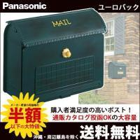 上蓋に業界初の音なり防止機能を採用した郵便受け、メールボックス。通販カタログ等もラクラク入ります。標...