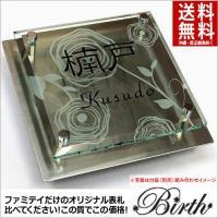 底値限定特価のガラス表札!ZERO デザイナーYUKO HAMADAがデザインしたモダンなガラス表札...