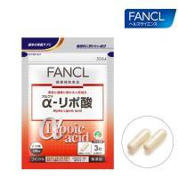 α-リポ酸 約30日分 【ファンケル 公式】
