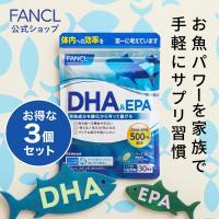 DHA&EPA 約90日分(徳用3袋セット) 【ファンケル 公式】[FANCL サプリメント サプリ ファンケルサプリ 健康食品 青魚 健康補助食品]