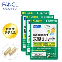 尿酸サポート<機能性表示食品> 約90日分 (徳用3袋セット)【ファンケル 公式】FANCL 尿酸値 キトサン サプリメント [高めの尿酸値を下げる]