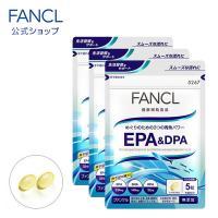 EPA&DPA 約90日分(徳用3袋セット) 【ファンケル 公式】[FANCL サプリメント サプリファンケルサプリ 健康食品 青魚 健康補助食品]