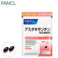 アスタキサンチン 乳化吸収型 約30日分 【ファンケル 公式】