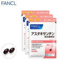 アスタキサンチン 乳化吸収型 約90日分(徳用3袋セット) 【ファンケル 公式】