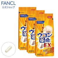 ウコン革命EX 30包 サプリメント サプリ ウコン ファンケル 公式 FANCL