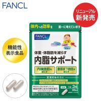 TVCMで話題/内脂サポート<機能性表示食品> 約30日分 【ファンケル 公式】送料無料 FANCL 体重 体脂肪 サプリメント