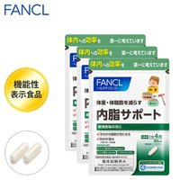 TVCMで話題/内脂サポート<機能性表示食品> 約90日分(徳用3袋セット) 【ファンケル 公式】送料無料 FANCL 体重 体脂肪 サプリメント