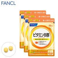 ビタミンB群 約90日分 徳用3袋セット サプリメント サプリ ビタミンb ビタミン 栄養 健康 ファンケル FANCL 公式