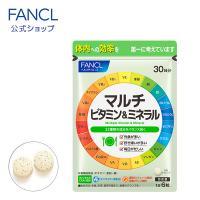 マルチビタミン&ミネラル 約30日分 【ファンケル 公式】[FANCL サプリメント サプリ ビタミンC ビタミンD ビタミンB ビタミンサプリ]